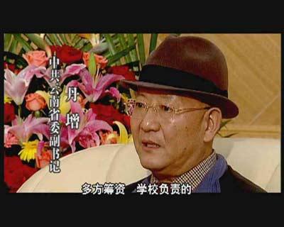 共同关注—圆梦行动得到云南省领导的高度重视