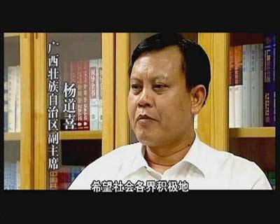 """广西自治区副主席杨道喜寄语""""圆梦行动""""(图)"""