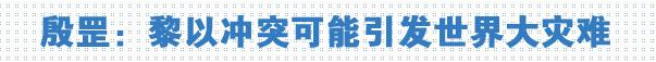 专家殷罡做客搜狐谈中东局势