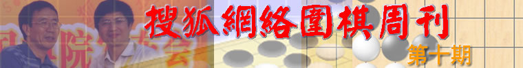 搜狐网络围棋周刊第九期