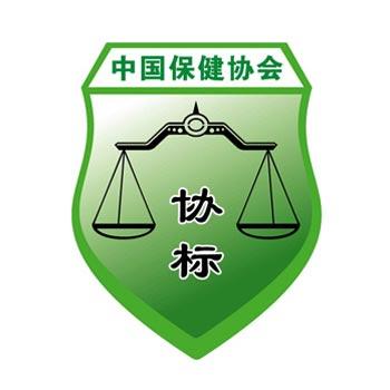 中国首个 保健功能纺织品协会标准 出台