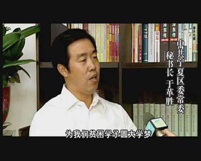 """宁夏党委常委于革胜呼吁各界参与""""圆梦行动"""""""