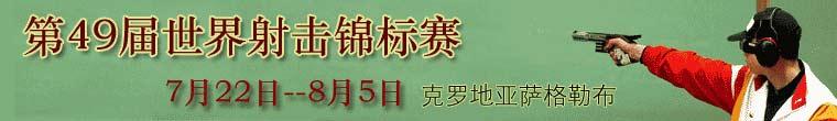 49届射击世锦赛