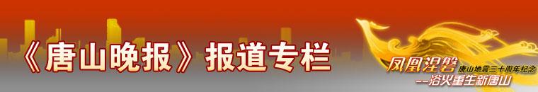 唐山地震30周年