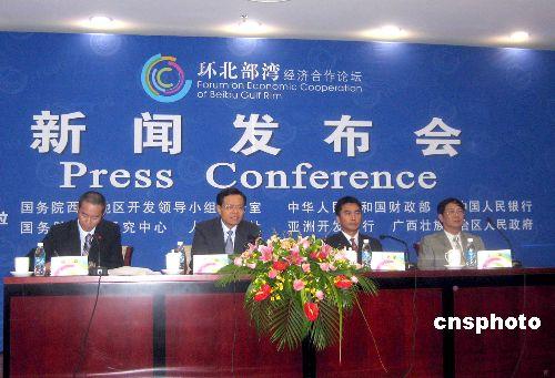 刘奇葆:将环北部湾经济延伸到隔海相邻东盟国家