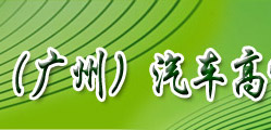 06中国(广州)汽车高峰论坛