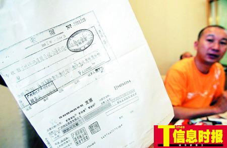广州/一家承建公司的押金收据。20多家承建公司交了大量押金,但至今...