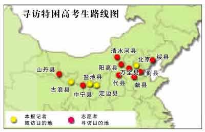 新长城寻访志愿者今出征 结束后将办图片展(图)