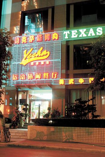 上海姚餐厅