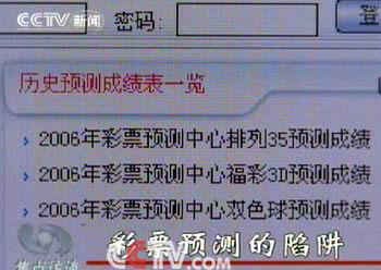 彩票预测网站大肆骗钱 女子汇3万血本无归(图)