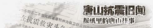 纪念唐山大地震30周年