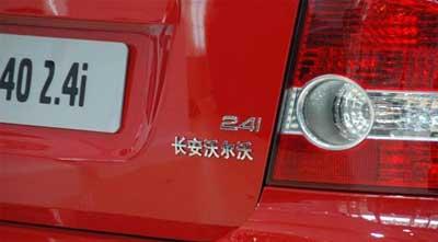国产S40贴长安沃尔沃标识亮相广州车展