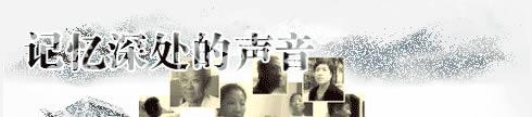 纪念唐山大地震30周年有声杂志