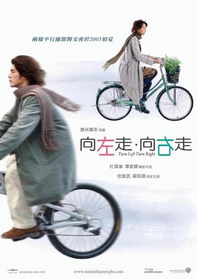 香港十大漫画改编电影——浪漫爱情(组图)