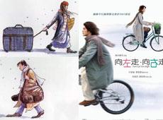 香港十大漫画改编电影——浪漫爱情