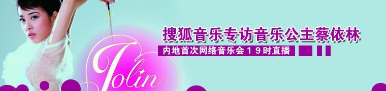 蔡依林搜狐线上音乐会