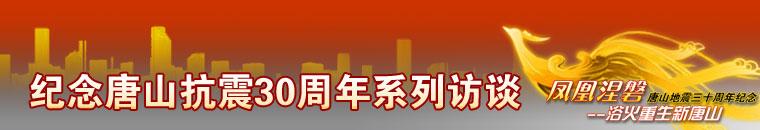 纪念唐山抗震30周年系列访谈