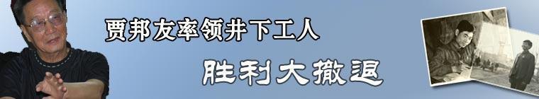 青藏铁路访谈