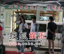 《鹿鼎记》剧组众演员抵达酒店(4)