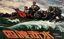 纪念红军长征胜利70周年,长征,遵义会议,四渡赤水,重走长征路