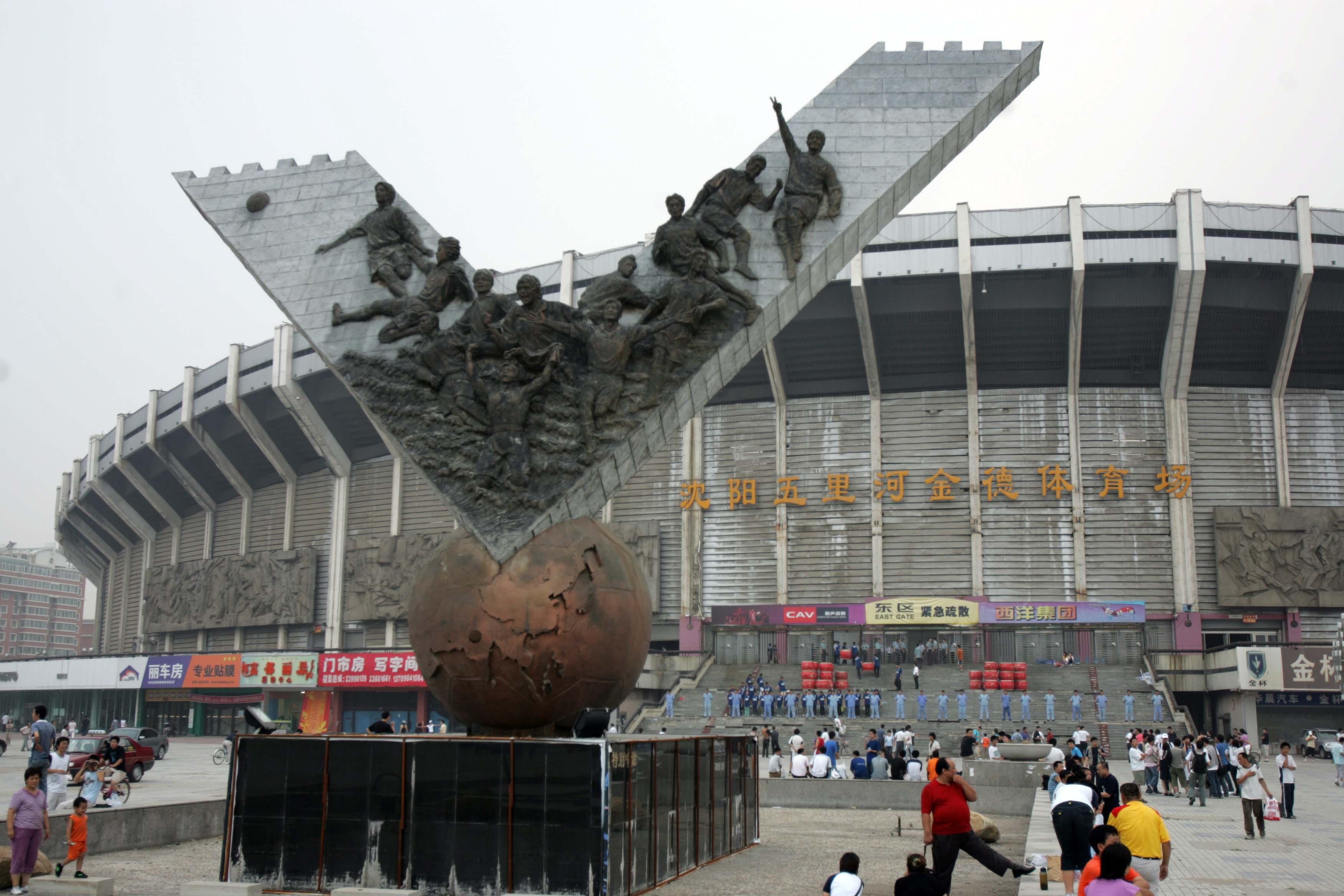 图文:沈阳金德2-7山东鲁能 五里河的铜像