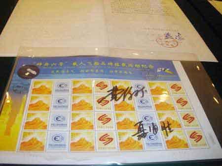 神舟系列飞船搭载邮品将在成都集中拍卖(组图)