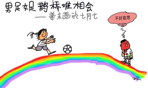 狐画体育:俺妹拿下亚洲杯