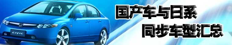 日系同步车型