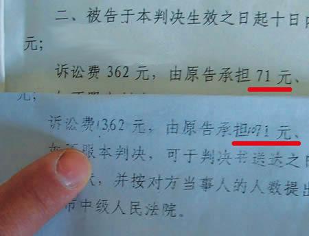 河北沧州一假律师炮制判决书诈骗万余元(图)