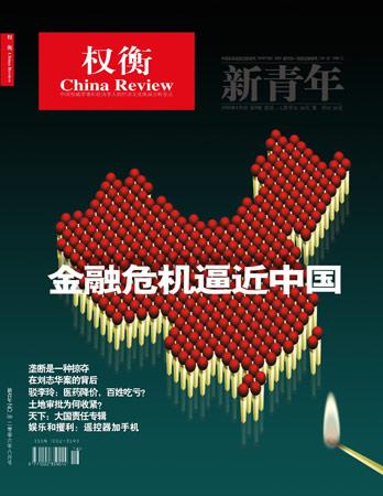 新青年·权衡2006第八期封面专题