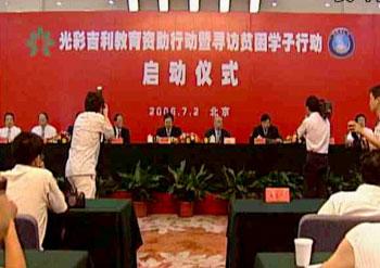 中国教育发展基金会和吉利力助圆梦行动(图)
