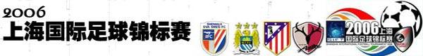搜狐体育_国际足球_2006上海国际足球锦标赛