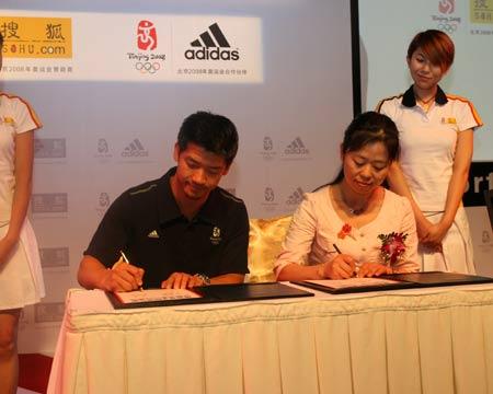 图文:搜狐阿迪达斯共赢08奥运 双方签约