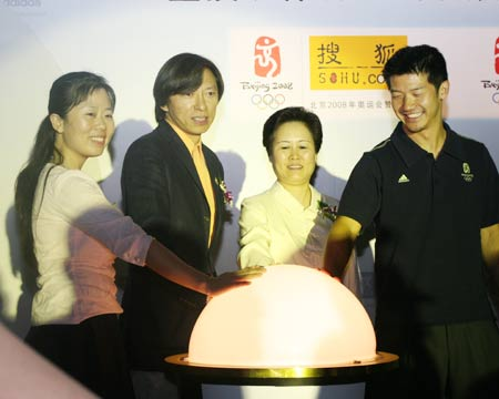 图文:搜狐阿迪共赢08奥运 合作仪式正式启动