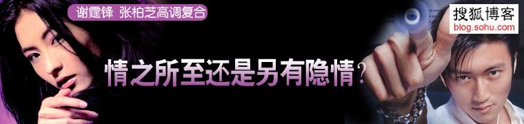 谢霆锋张柏芝高调复合