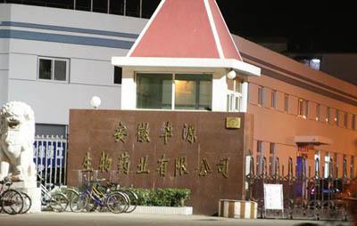 组图:安徽华源生物药业有限公司厂区外景