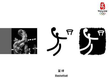 图文:北京2008奥运会体育图标 篮球造型