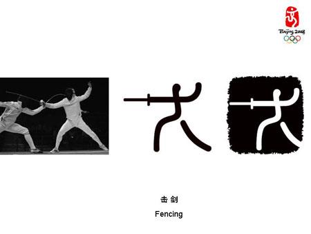 北京2008奥运会体育图标揭晓 击剑造型
