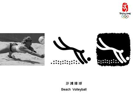 北京2008奥运会体育图标揭晓 沙滩排球造型