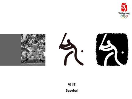 北京2008奥运会体育图标揭晓 棒球造型