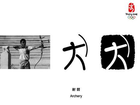北京2008奥运会体育图标揭晓 射箭造型