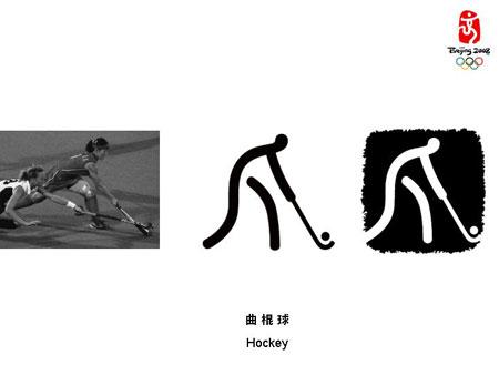 北京2008奥运会体育图标揭晓 曲棍球造型
