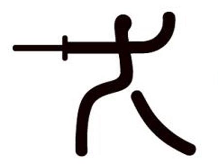北京2008奥运会体育图标揭晓 击剑