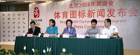 图文:2008年奥运会体育图标发布 群贤毕至