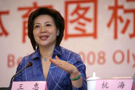 图文:奥组委新闻宣传部常务副部长王惠女士