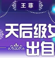 王菲06年生日快乐
