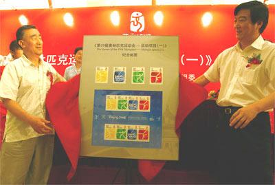第29届奥运会运动项目纪念邮票今日首发(图)