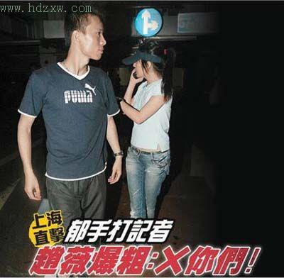 赵薇又和记者起冲突 到底是谁在陷害赵薇(图)