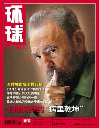 《环球》杂志2006年第16期目录及封面