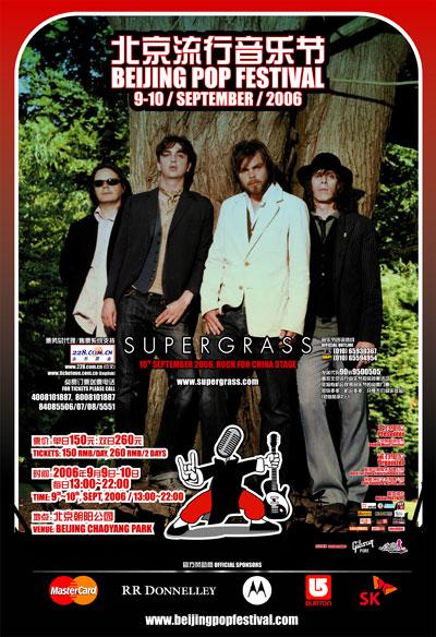 2006北京流行音乐节宣传海报-1